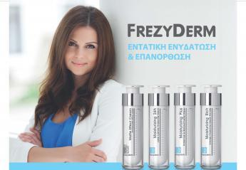 Frezyderm: Πραγματική πηγή ενυδάτωσης για τη διψασμένη επιδερμίδα  - Κεντρική Εικόνα